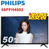 《促銷+送壁掛架及安裝》Philips飛利浦 50吋50PFH4002 Full HD液晶顯示器(附視訊盒)