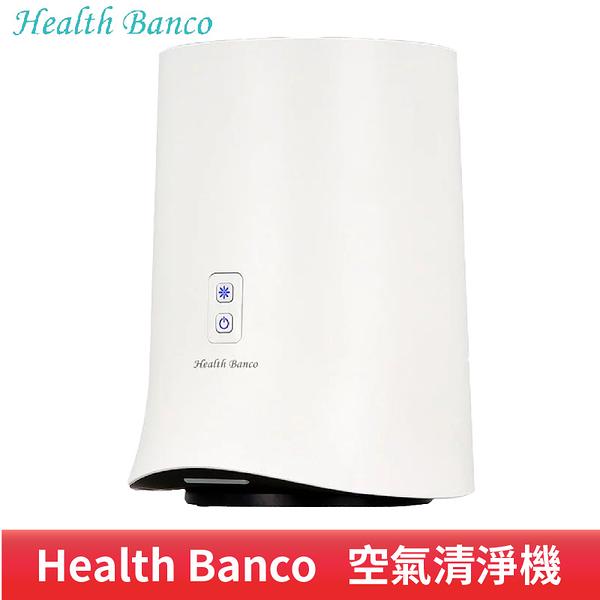 【現貨促銷】Health Banco 空氣清淨器-淨化小白 HB-W1TD1866 空清機 韓國原裝 省電 桌上清淨機