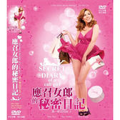 美劇 - 應召女郎的秘密日記第一季DVD