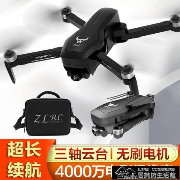 快速出貨 無人幾抖音獸SG906PRO無人機高清專業4K無刷GPS航拍器兩【2021新年鉅惠】