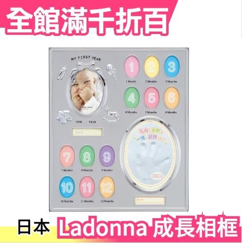 Ladonna 嬰兒成長相框 MB21 週歲成長紀錄 彌月禮 小寶寶 日本【小福部屋】