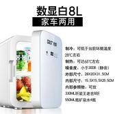 店慶優惠兩天-8L車載冰箱胰島素制冷小型家用宿舍迷你小冰箱二人世界xw