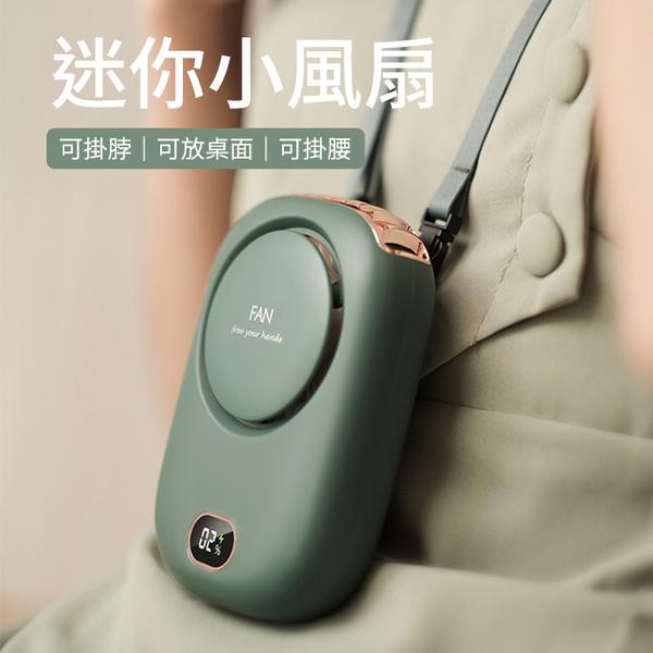 ※最新款 掛脖風扇 (1入) 桌扇 USB充電 腰間風扇 懶人風扇 充電扇 電風扇 腰掛 頸掛 手持 隨身風扇