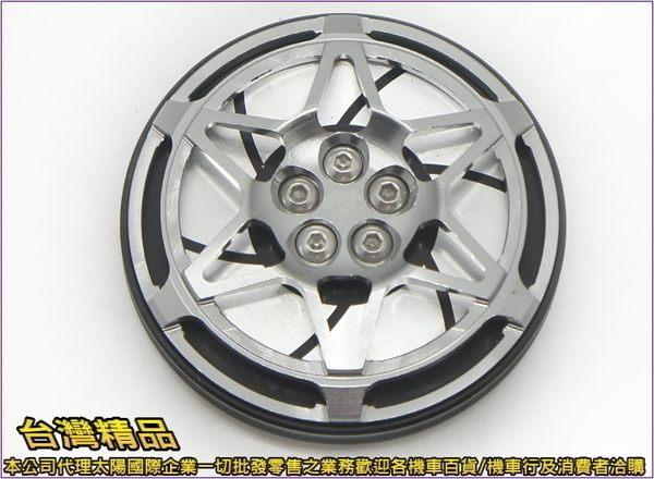 A4795010537(41)  台灣機車精品 JNM六芒星油箱蓋 光陽車系銀灰色款不挑隨機出貨單入(現貨+預購) 外蓋