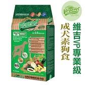 台北汪汪維吉VP專業級成犬素狗食7.5KG 3-VP7.5KG