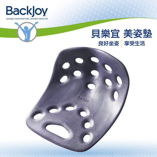 BackJoy健康美姿美臀坐墊Large ─葡萄色