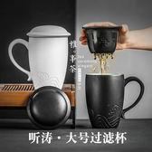 泡茶杯馬克杯陶瓷帶蓋過濾茶杯辦公室泡茶杯子過濾杯濾茶杯茶水杯 聖誕節交換禮物