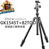 【24期0利率】GITZO GK1545T-82TQD 碳纖維三腳架 ★贈綁帶★ eXact旅行家 公司貨 反折 GT1545