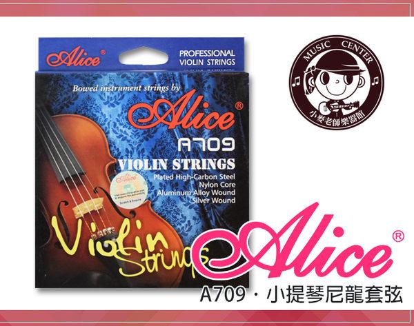 【小麥老師樂器館】小提琴弦 套弦 小提琴弦 Alice A709 提琴弦 小提琴 尼龍弦【A586】
