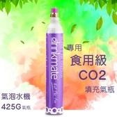 金德恩 台灣製造 drinkmate汽泡水機專用食品級CO2填充氣瓶425g/瓶