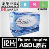 ABDL 成人紙尿褲 成人尿布 紙尿布 一包12片 | Rearz Inspire 素色白色 加拿大 DDLG