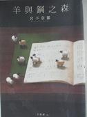 【書寶二手書T7/翻譯小說_IUB】羊與鋼之森_宮下奈都