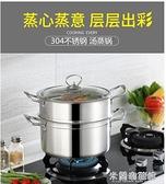 小蒸鍋304不銹鋼三層加厚2雙層3多1層蒸籠電磁爐湯鍋家用煤氣灶用 快速出貨YYJ