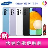 分期0利率 三星 SAMSUNG Galaxy A52 5G (8G/256G) 6.5 吋 豆豆機 四主鏡頭 智慧手機 贈『快速充電傳輸線*1』