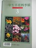 【書寶二手書T9/園藝_C8G】一年生草花四季頌3_綠生活雜誌