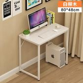筆電卓-電腦桌台式家用現代簡約辦公桌子TW全館免運
