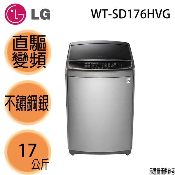 【LG樂金】17公斤 6MOTION DD直立式變頻洗衣機 WT-SD176HVG 不銹鋼銀