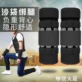 沙袋綁腿鉛塊負重跑步訓練隱形可調運動男女學生裝備沙包超薄背心QM『摩登大道』