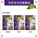 Natural Cat[天然玉米豆腐貓砂,3種味道,7L](6包免運組)