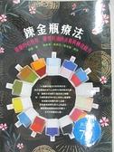 【書寶二手書T1/心靈成長_ECG】鍊金瓶療法:能量的心世界,靈性彩油的滋養與轉化能力_貫譽