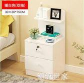 簡易床頭櫃簡約現代30cm床邊收納櫃經濟型超窄迷你臥室儲物小櫃子『潮流世家』