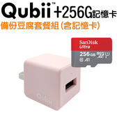 Qubii 蘋果MFi認證 自動備份豆腐頭-粉【含256G記憶卡】