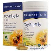 澳洲頂級蜂王漿軟膠囊(60粒)【澳洲Natural Life】買多更優惠