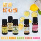 【甜香好心情 桂花+小蒼蘭+香蜂草+甜橙+百合】