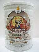 元豪~高鈣鮮奶杏仁粉900公克/罐~特惠中~