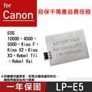 特價款@攝彩@Canon LP-E5 副廠鋰電池 LPE5 1000D 450D 500D Kiss F一年保固