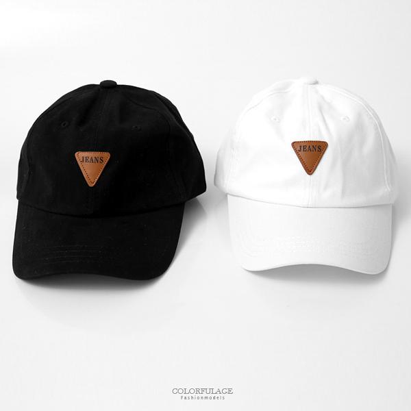 老帽 三角皮革標素色棒球帽【NHA1】