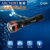 ARCHON奧瞳C10R USB直充式潛水手電筒