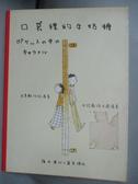 【書寶二手書T1/繪本_HQK】口袋裡的牛奶糖_福井康代,藤原輝枝