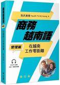 商務越南語:管理篇:在越南工作零距離