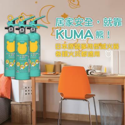 【居家生活安全】日本KUMA熊滅火器【正德防火-消防安全第一品牌】