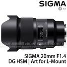 SIGMA 20mm F1.4 DG HSM Art for L 接還 (24期0利率 免運 恆伸公司貨三年保固) 適合拍攝銀河及極光 L-MOUNT
