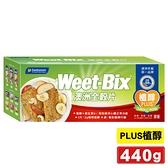 2022.06.17 Weet-Bix澳洲全穀片(植醇PLUS) 440g/盒 (澳洲早餐第一品牌) 專品藥局【2015594】