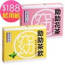 驚喜99元免運[亞山娜生技】助助茶飲+助...