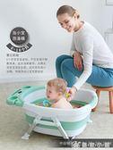 兒童洗澡桶折疊浴盆寶寶游泳桶新生大號浴桶家用嬰兒洗澡盆可坐躺 YXS優家小鋪