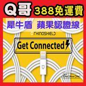※限時特賣【犀牛盾】iPhone充電線『1米』 D67蘋果原廠認證 MFi Lightning USB充電線