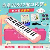 新手樂器奇美口風琴37鍵成人教入門兒童小孩學生初學者32鍵口風琴 js2637『科炫3C』