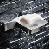 304不銹鋼拉絲酒店衛生間壁掛掛墻香皂架皂碟肥皂架皂盒置物架LX 智慧e家