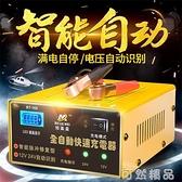 汽車電瓶充電器12V24V伏摩托車純銅全智慧通用型蓄電池自動充電機 雙12全館免運