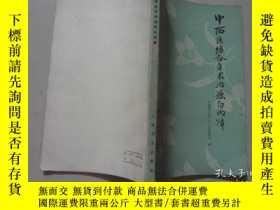 二手書博民逛書店中西醫結合手術治療白內障罕見八五品 1977年1版1印Y1985
