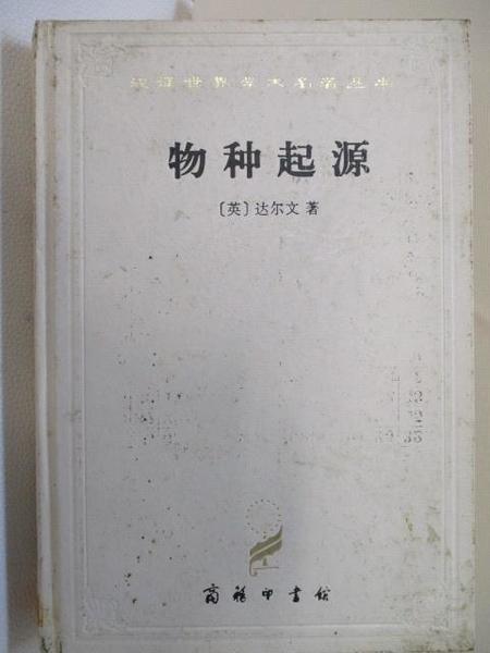 【書寶二手書T1/科學_BOP】物種起源_達爾文_簡體