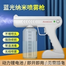 2021新款無線藍光消毒噴霧槍 手持霧化消毒槍霧化消毒器