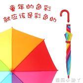 兒童雨傘直桿傘女幼兒園公主直柄超輕彩虹男創意寶寶小孩 igo蘿莉小腳ㄚ