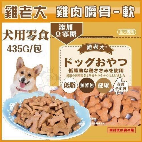 *King Wang*【超值包】雞老大《雞肉嚼骨-軟(添加Ω寡糖)》435G/包 犬用零食【CHS400-05】
