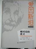 【書寶二手書T1/科學_EFR】相對論的意義_(美)阿爾伯特·愛因斯坦