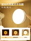 LED小夜燈可充電式款宿舍臥室床頭寢室床上用磁鐵吸附小燈不插電 伊衫風尚
